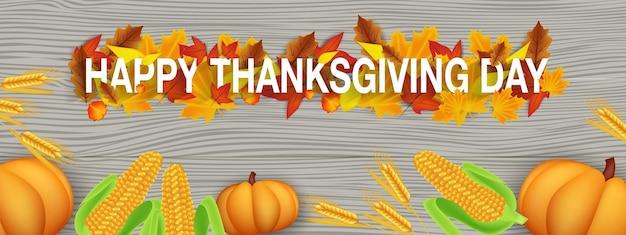 紅葉、カボチャ、トウモロコシ、小麦と幸せな感謝祭の背景。こんにちは、秋。ベクトルイラスト