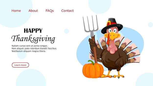 Целевая страница с днем благодарения