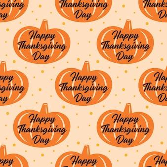幸せな感謝祭の日。オレンジ色のカボチャ。シームレスパターン
