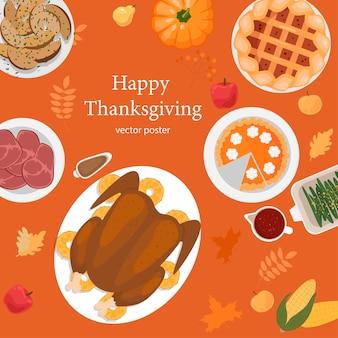 伝統的な食べ物、カボチャ、果物で幸せな感謝祭の日。七面鳥、かぼちゃのパイ、じゃがいも。ポスター、バナー、招待状、グリーティングカードの幸せな感謝祭の休日のベクトルデザインテンプレート