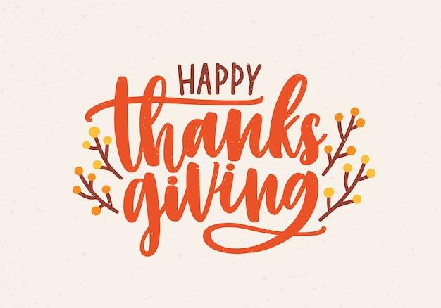 幸せな感謝祭のお祝いフレーズ手書き