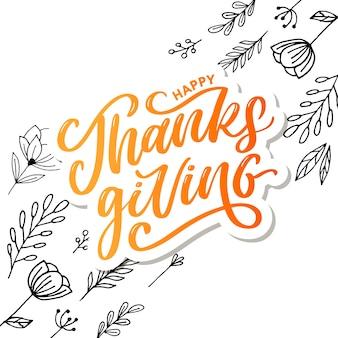 С днем благодарения надпись каллиграфия текст кисть