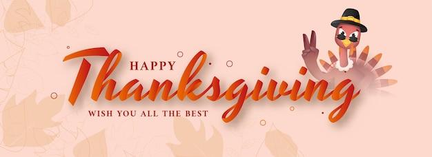 幸せな感謝祭はパステルピンクの背景にトルコの鳥の摩耗の巡礼者の帽子ですべての最高のテキストをあなたに望みます。