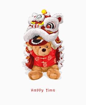 中国の獅子舞の衣装イラストでクマの人形と幸せな時間のスローガン