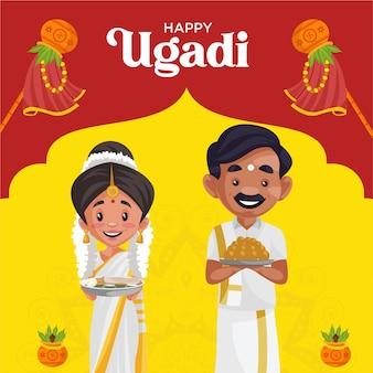 幸せなウガディはグリーティングカードの伝統的なお祭りのバナーデザインを望みます