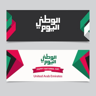 Счастливый шаблон национального дня объединенных арабских эмиратов.