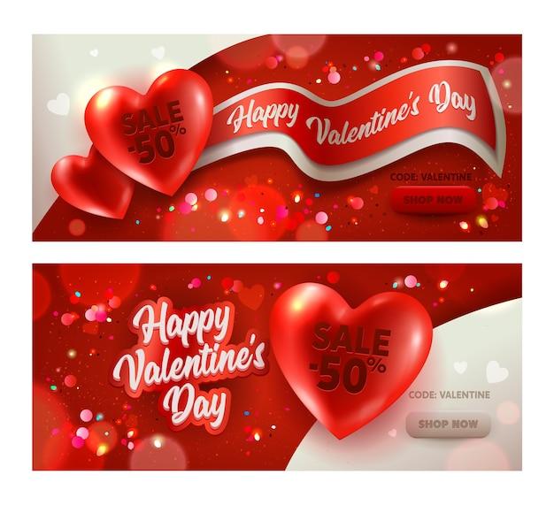 해피 발렌타인 데이 판매 가로 배너 세트