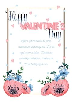 С днем святого валентина рамка акварель пригласительный билет