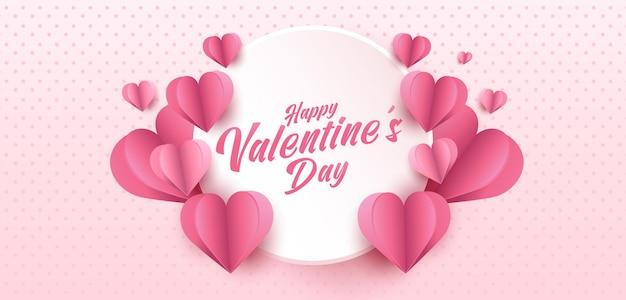 해피 발렌타인 데이 인사말 카드. 종이 아트 스타일 심장 모양으로 휴일 배너입니다.