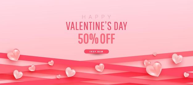 С днем святого валентина романтическая распродажа баннер