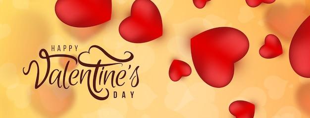 幸せなバレンタインデーの柔らかい黄色のバナーデザインベクトル
