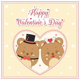 かわいい赤ちゃんのテディベアのカップルと幸せなバレンタインデー