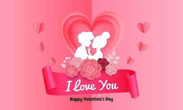 私はあなたのメッセージを愛して幸せなバレンタインデー。切り絵風の恋人と花。