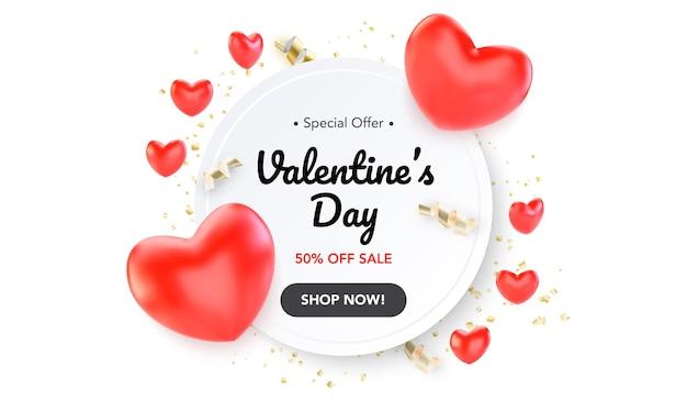 빨간 하트와 serpantine 흰색 배경에 고립 해피 발렌타인 데이 배너