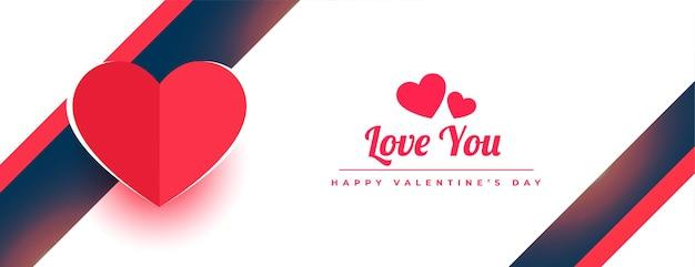 幸せなバレンタインデーの美しいお祝いのバナーデザイン