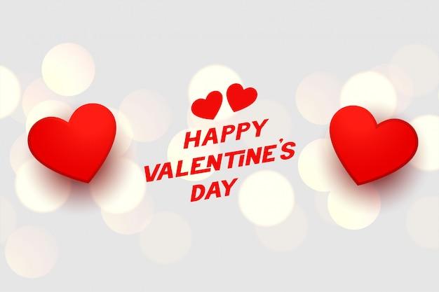 幸せなバレンタインデーのお祝いの心カード