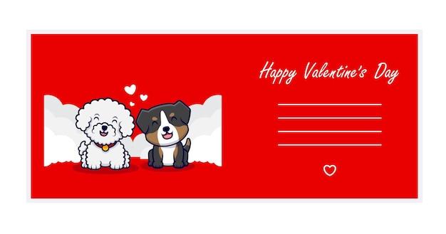 かわいいカップルの犬と幸せなバレンタインデーのグリーティングカード