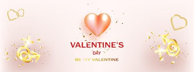 웹 사이트에 대한 해피 발렌타인 데이 가로 헤더.