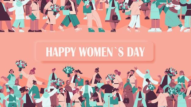幸せな女性の日のバナー