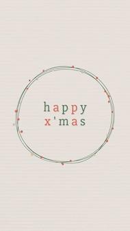 ハッピークリスマスグリーティングカード