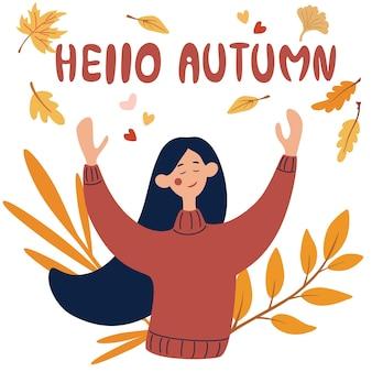행복 한 어린 소녀가을에 기 뻐 합니다. 안녕하세요 가을 컨셉입니다.