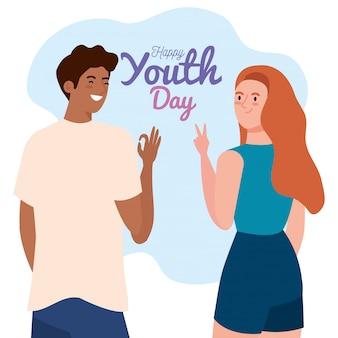 幸せな若者の日、若いカップル、若い女性と男性が一緒にお祝いの若者の日