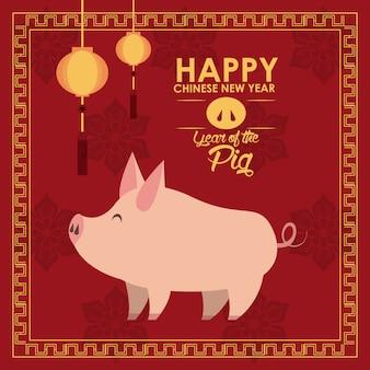 Happy китайский новый год свиньи карты