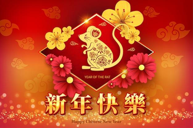 Happy китайский новый год, год крысы бумаги вырезать стиль китайские иероглифы означают с новым годом