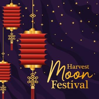 赤い提灯と星の収穫月祭