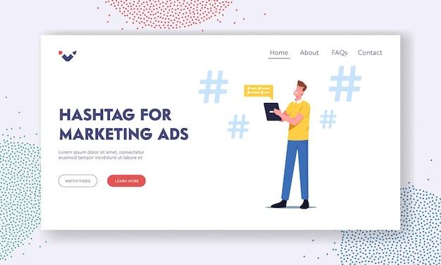 マーケティング広告のランディングページテンプレートのハッシュタグ。オンラインチャットを手にデジタルタブレットを持つ男性キャラクター。ソーシャルメディア、インターネットソサエティコミュニケーションコンセプト。漫画のベクトル図