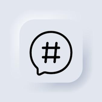 해시태그 아이콘입니다. 벡터. 소셜 미디어 개념입니다. 인기 트렌드. 블로깅. neumorphic ui ux 흰색 사용자 인터페이스 웹 버튼입니다. 뉴모피즘.