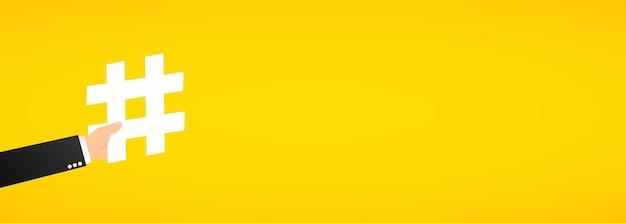 あなたのテキストバナーのための空の場所でハッシュタグサイン。孤立した背景上のベクトル。 eps10。