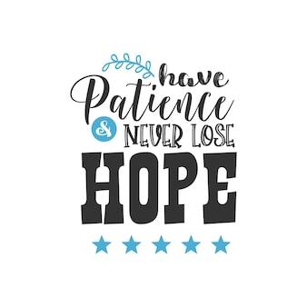 忍耐を持ち、希望を失うことはありません、心に強く訴える引用デザイン