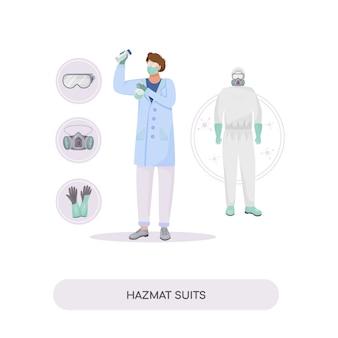 防護服スーツフラットコンセプト