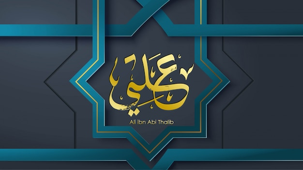 アラビア語hazrat ali bin abi thalibグリーティングカード