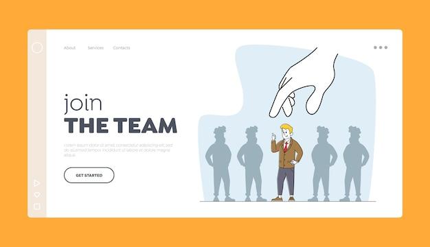 ヘッドハンティング雇用ランディングページテンプレート。雇用、企業の採用。巨大な手は群衆から目立つビジネスマンのキャラクターを選択します