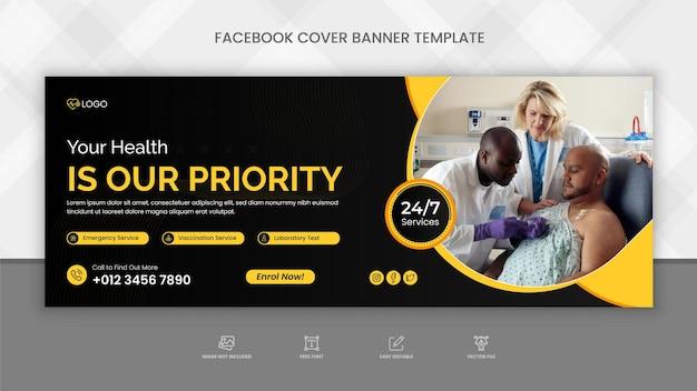 ヘルスケア医療ソーシャルメディアfacebookカバーテンプレート Premiumベクター