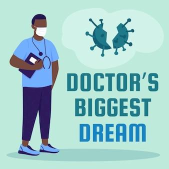 医療従事者のソーシャルメディアはモックアップを投稿します。医者の最大の夢のフレーズ。 webバナーデザインテンプレート。ヘルスケアブースター、碑文付きのコンテンツレイアウト。ポスター、印刷広告、フラットなイラスト
