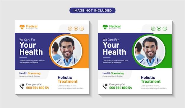 ヘルスケアおよび医療ソーシャルメディア投稿ウェブバナーまたは正方形のチラシデザインテンプレートプレミアムベクトル