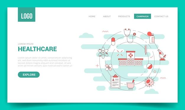 ウェブサイトテンプレートの円アイコンとヘルスケアの概念