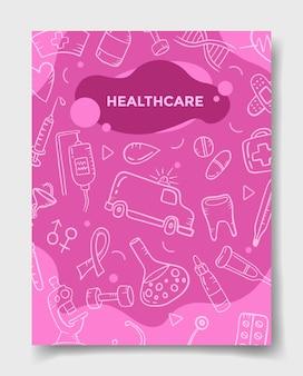 バナー、チラシ、本、雑誌の表紙のベクトル図のテンプレートの落書きスタイルのヘルスケア業界の概念