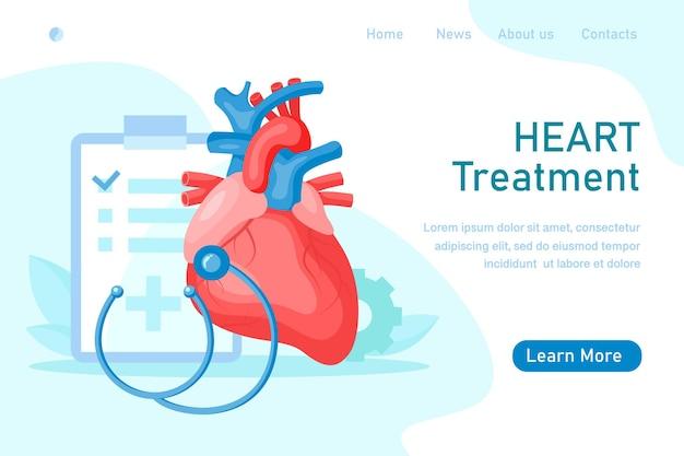 Целевая страница лечения сердца с сердцем, осмотром, стетоскопом, снаряжением. векторная иллюстрация плоский. проблемы с сердцем, концепция болезни коронарной артерии. дизайн для фона веб-баннера.