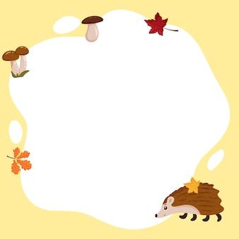 ハリネズミ。フラットな漫画のスタイルで、秋の要素を持つスポットの形でベクトルフレーム。子供の写真、はがき、招待状のテンプレート。