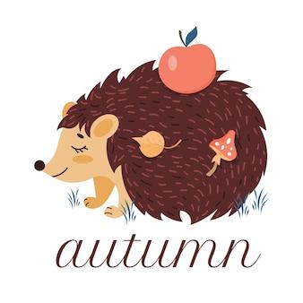 사과와 고슴도치입니다. 만화 스타일의 가을 디자인을 위한 귀여운 캐릭터. 흰색 배경에 클립 아트입니다.