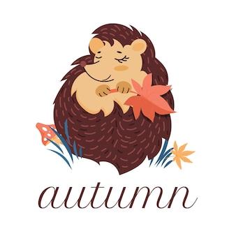 가 잎 고슴도치입니다. 만화 스타일의 가을 디자인을 위한 귀여운 캐릭터. 흰색 배경에 클립 아트
