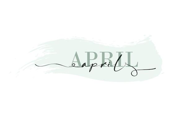 안녕하세요 4월 카드입니다. 한 줄. 4월 텍스트가 있는 레터링 포스터입니다. 벡터 eps 10입니다. 흰색 배경에 고립