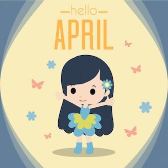 こんにちは、4月