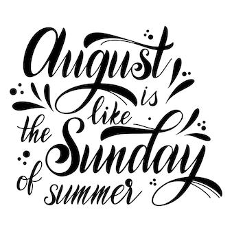 こんにちは8月のレタリング。 8月は夏の日曜日のようなものです。招待状、ポスター、グリーティングカードの要素。季節のご挨拶