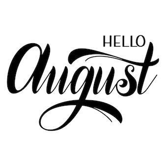 こんにちは8月のレタリング。招待状、ポスター、グリーティングカードの要素。季節のご挨拶