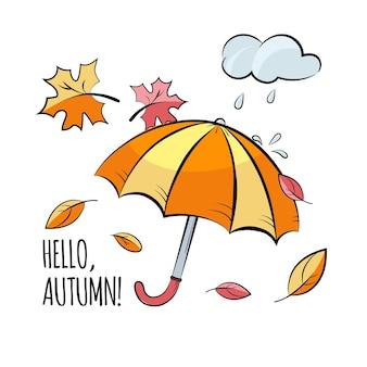 안녕, 가을! 빗방울 아래 단풍과 밝은 우산.